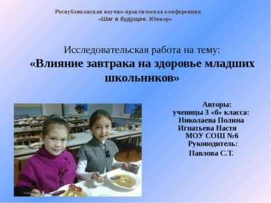 Исследовательская работа на тему: «Влияние завтрака на здоровье младших школь...