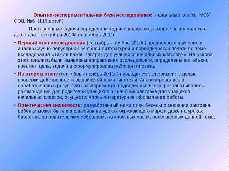Опытно-экспериментальная база исследования: начальные классы МОУ СОШ №6 (115 ...