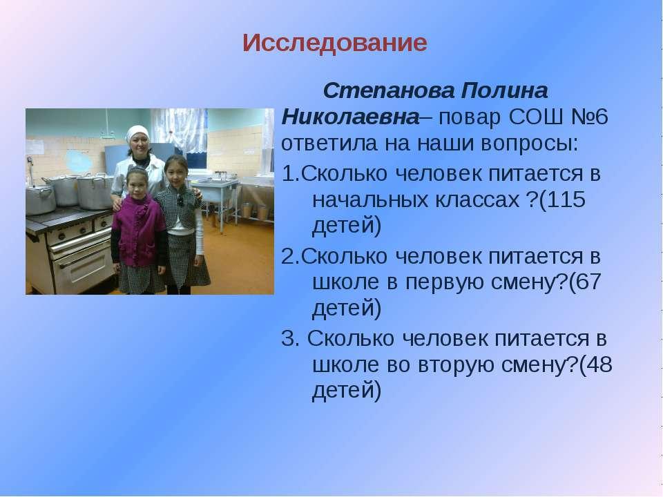 Степанова Полина Николаевна– повар СОШ №6 ответила на наши вопросы: 1.Сколько...