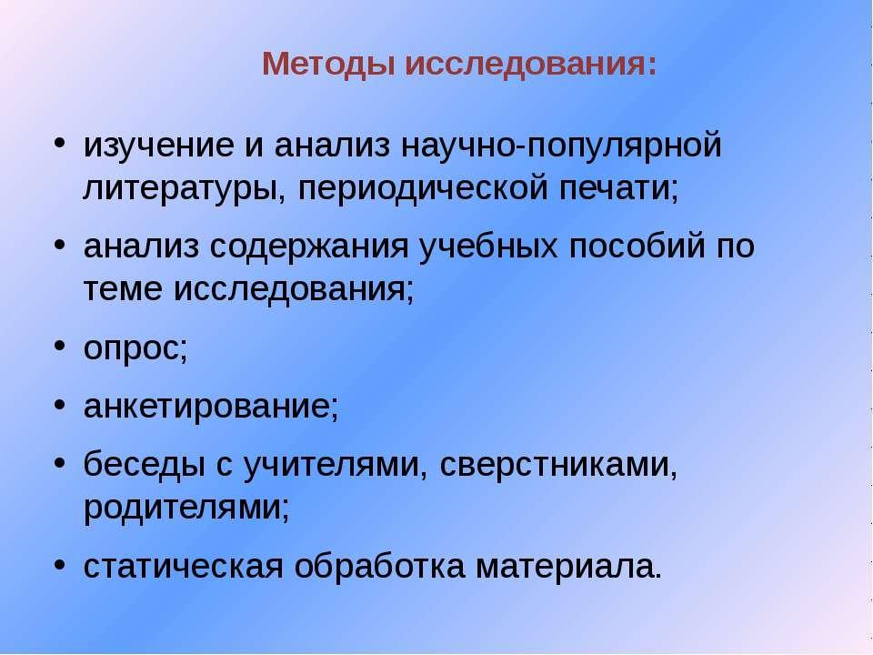 Методы исследования: изучение и анализ научно-популярной литературы, периодич...