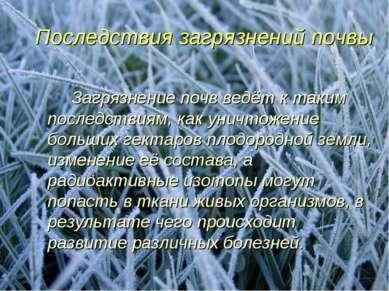 Последствия загрязнений почвы Загрязнение почв ведёт к таким последствиям, ка...