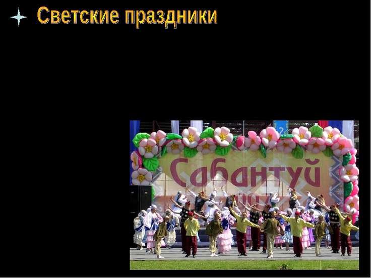 Любимейший праздник татарского народа Сабантуй - праздник древний и новый, пр...
