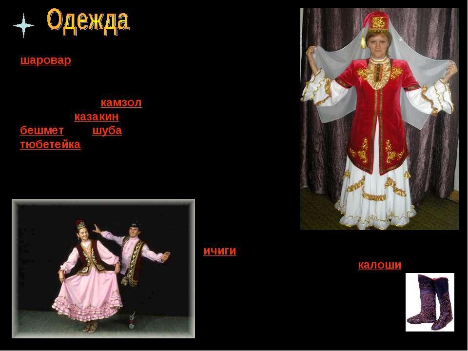 Одежда мужчин и женщин состояла из шаровар широким шагом и рубашки (у женщин ...