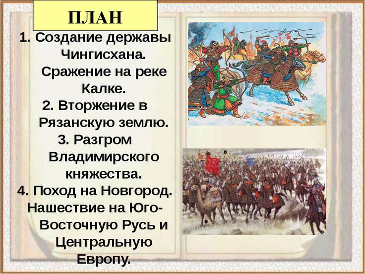 1. Создание державы Чингисхана. Сражение на реке Калке. 2. Вторжение в Рязанс...