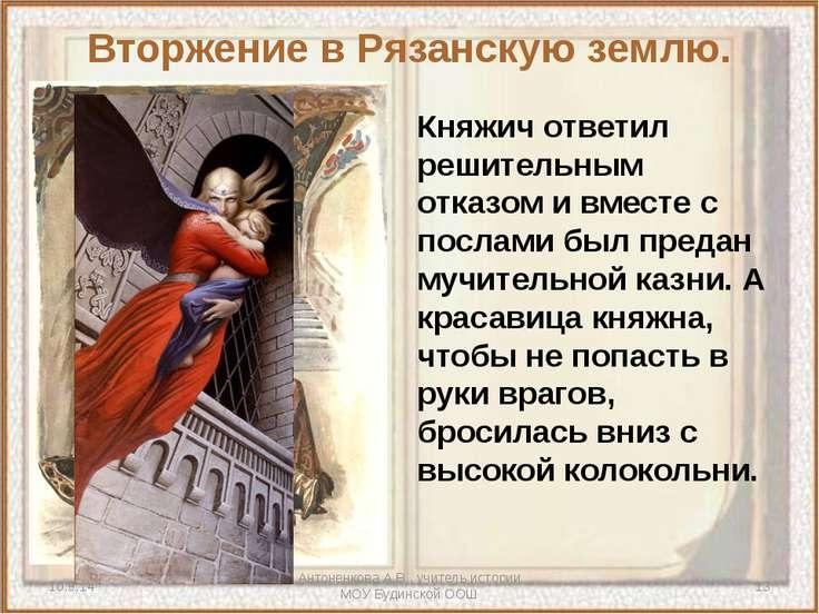 Антоненкова А.В., учитель истории МОУ Будинской ООШ Княжич ответил решительны...