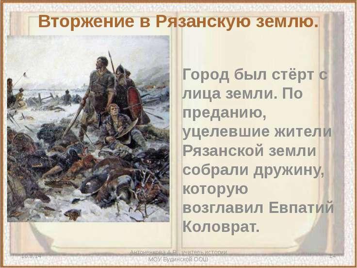 Антоненкова А.В., учитель истории МОУ Будинской ООШ Город был стёрт с лица зе...