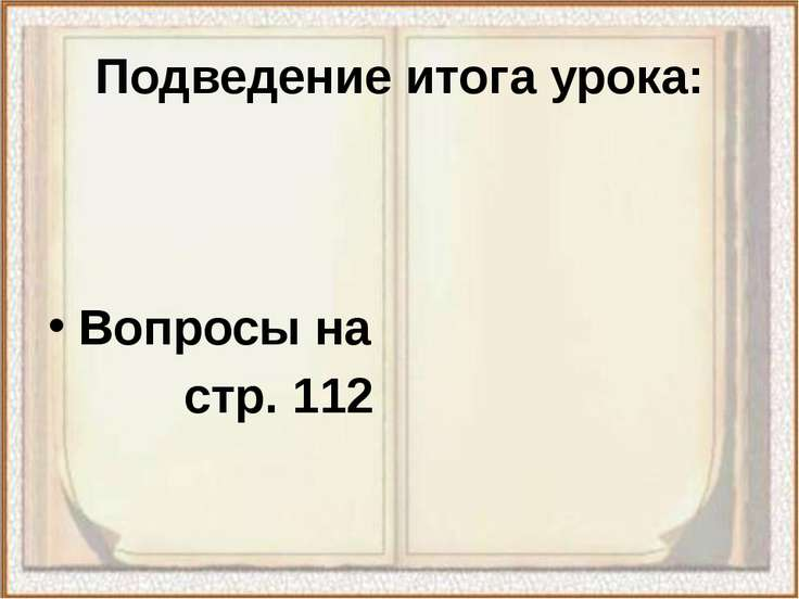 Антионенкова А.В., учитель истории МОУ Будинской ООШ Подведение итога урока: ...