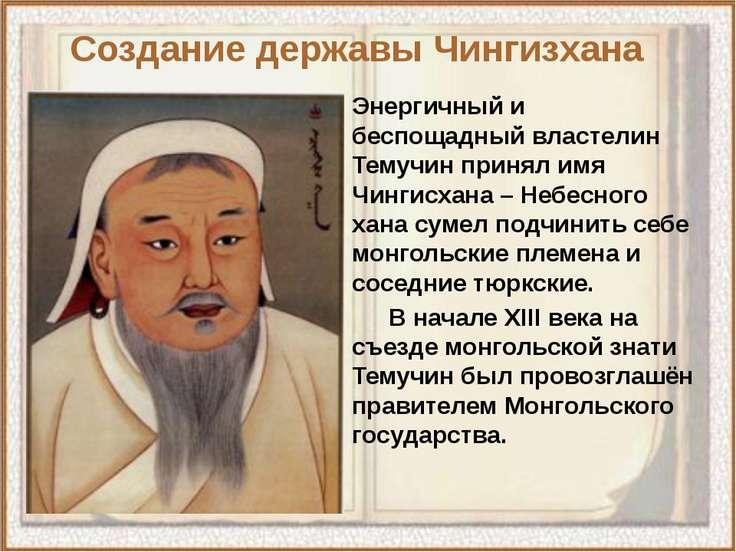 Энергичный и беспощадный властелин Темучин принял имя Чингисхана – Небесного ...