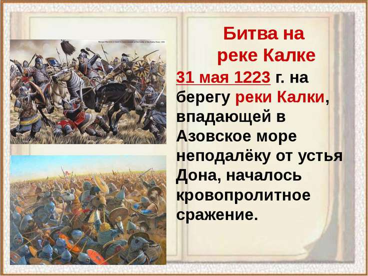 Антоненкова А.В., учитель истории МОУ Будинской ООШ 31 мая 1223 г. на берегу ...