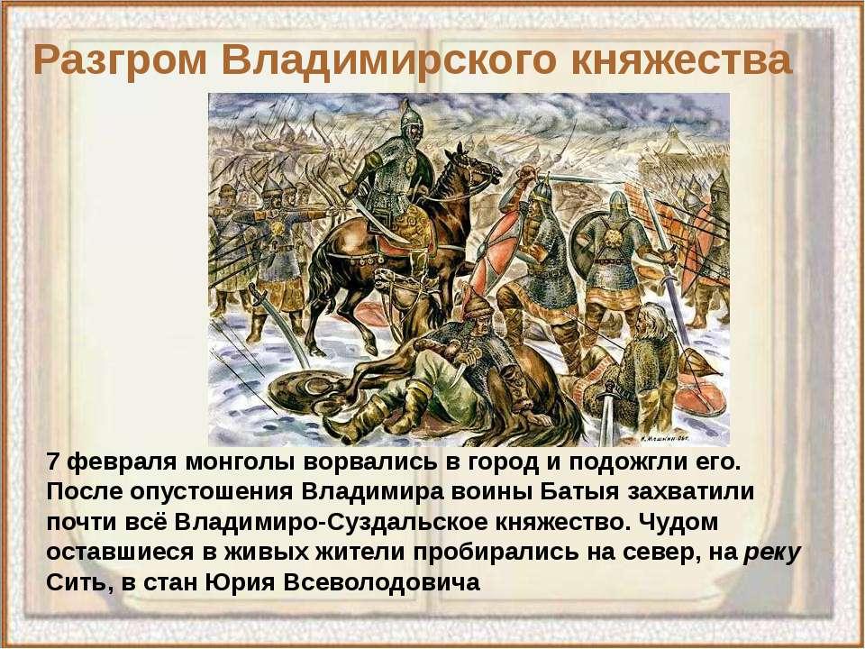 Антоненкова А.В., учитель истории МОУ Будинской ООШ 7 февраля монголы ворвали...