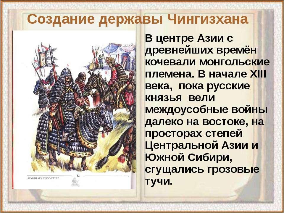 Создание державы Чингизхана В центре Азии с древнейших времён кочевали монгол...