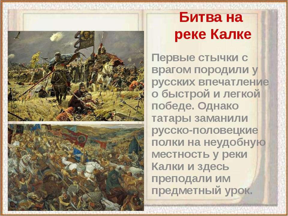 Первые стычки с врагом породили у русских впечатление о быстрой и легкой побе...