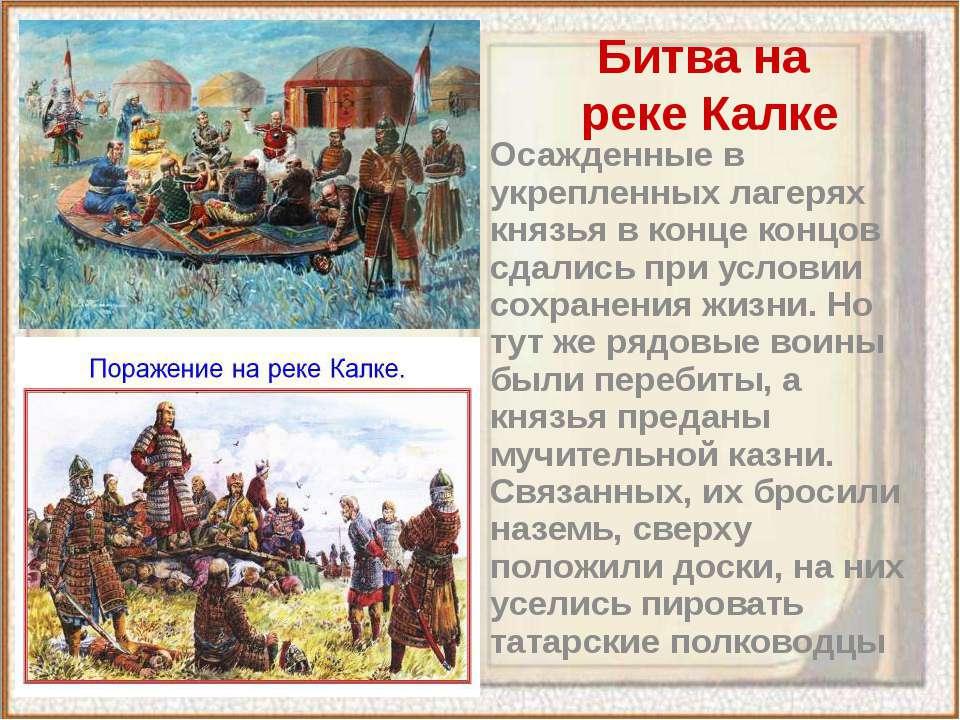 Осажденные в укрепленных лагерях князья в конце концов сдались при условии со...