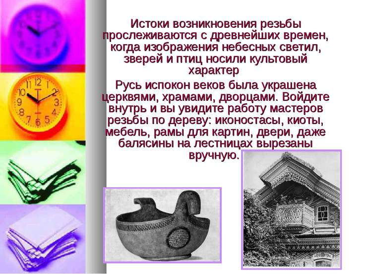 Истоки возникновения резьбы прослеживаются с древнейших времен, когда изображ...