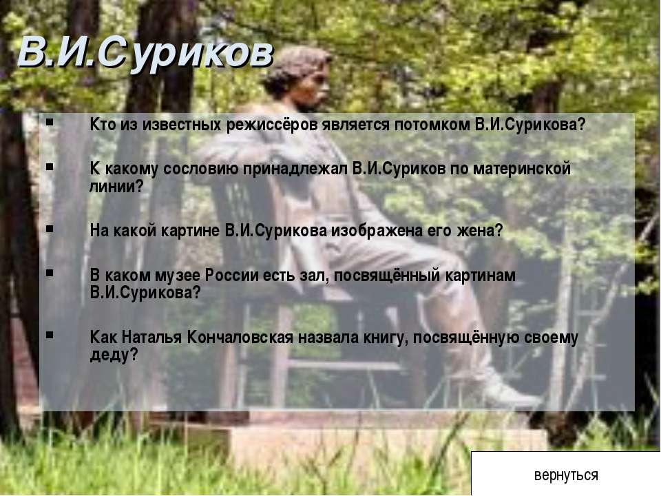 В.И.Суриков Кто из известных режиссёров является потомком В.И.Сурикова? К как...
