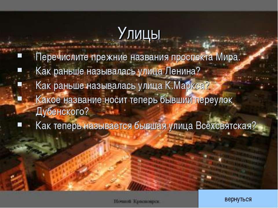 Улицы Перечислите прежние названия проспекта Мира. Как раньше называлась улиц...