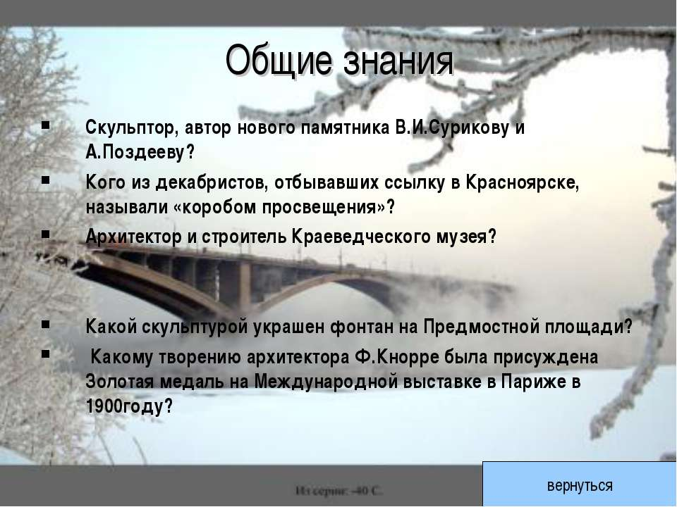Общие знания Скульптор, автор нового памятника В.И.Сурикову и А.Поздееву? Ког...