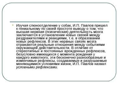 Изучая слюноотделение у собак, И.П.Павлов пришел к гениальному по своей прос...