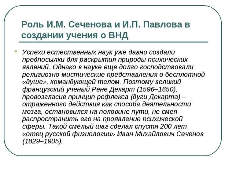 Роль И.М.Сеченова и И.П.Павлова в создании учения о ВНД Успехи естественных...