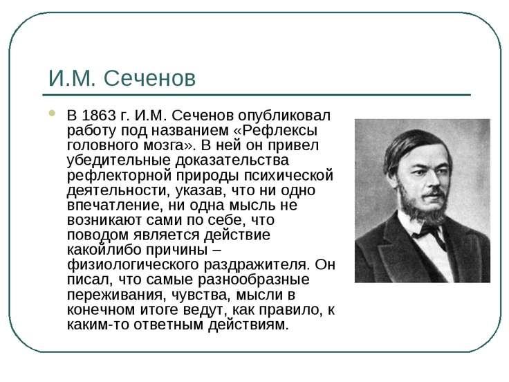 И.М.Сеченов В 1863г. И.М.Сеченов опубликовал работу под названием «Рефлекс...