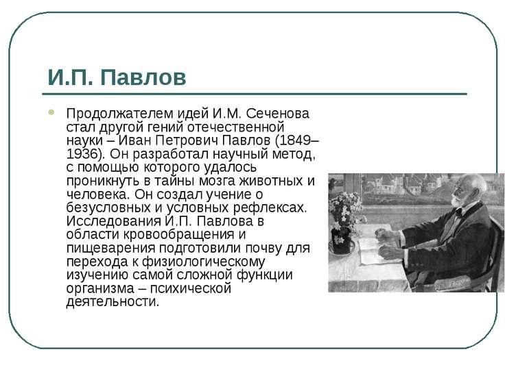 И.П. Павлов Продолжателем идей И.М.Сеченова стал другой гений отечественной ...