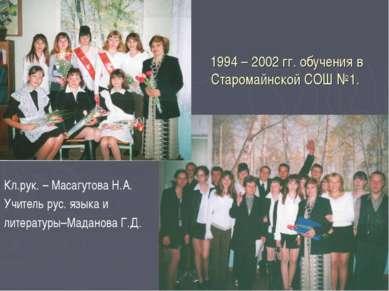 1994 – 2002 гг. обучения в Старомайнской СОШ №1. Кл.рук. – Масагутова Н.А. Уч...