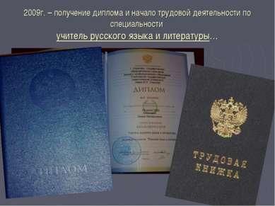 2009г. – получение диплома и начало трудовой деятельности по специальности уч...