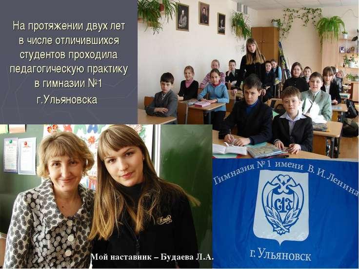 На протяжении двух лет в числе отличившихся студентов проходила педагогическу...