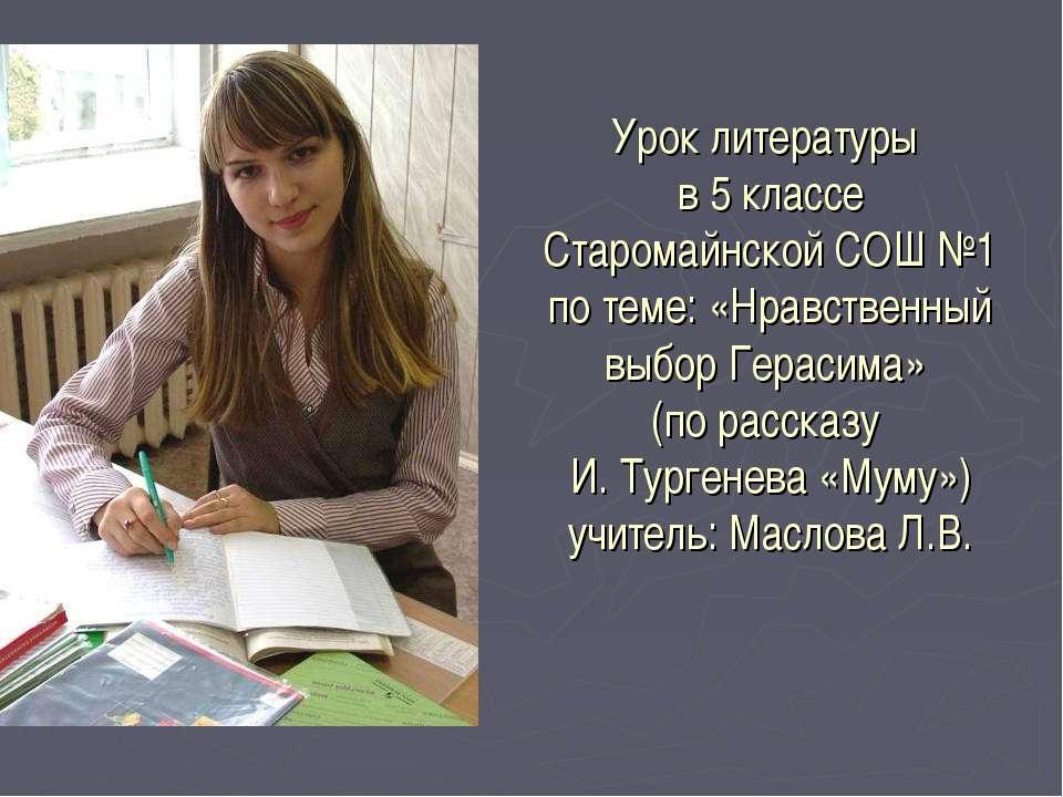 Урок литературы в 5 классе Старомайнской СОШ №1 по теме: «Нравственный выбор ...