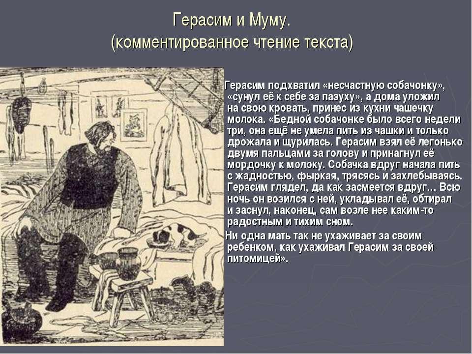 Герасим и Муму. (комментированное чтение текста) Герасим подхватил «несчастну...
