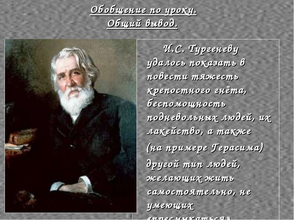 И.С. Тургеневу удалось показать в повести тяжесть крепостного гнёта, беспомощ...