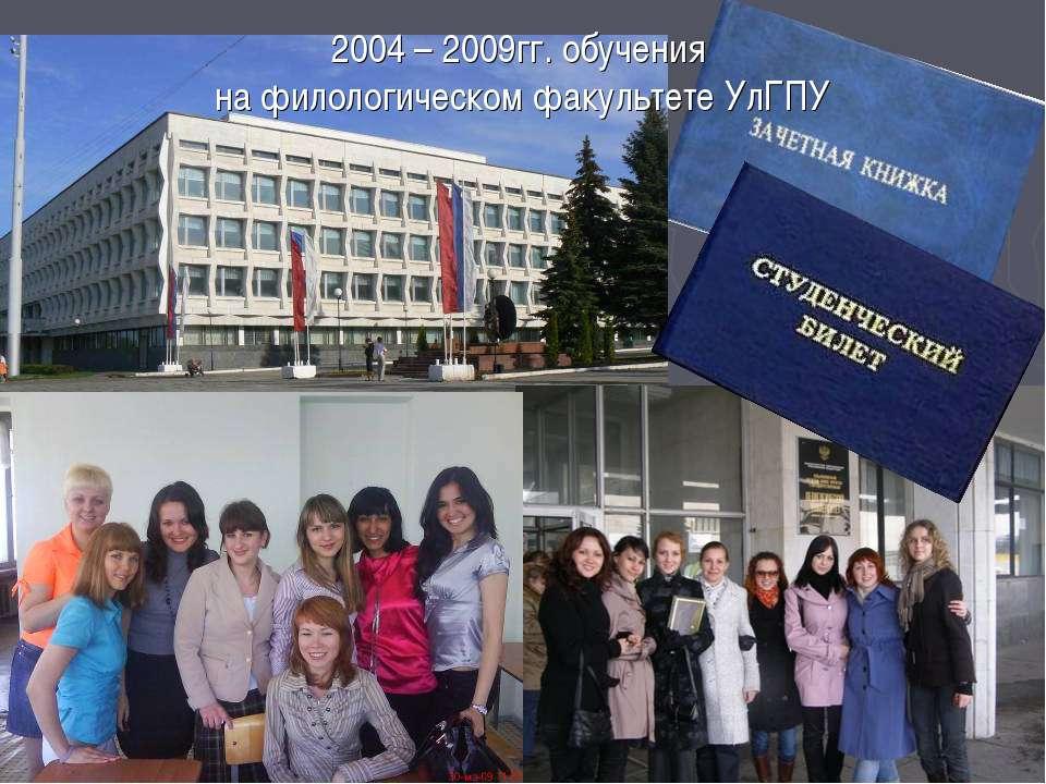 2004 – 2009гг. обучения на филологическом факультете УлГПУ