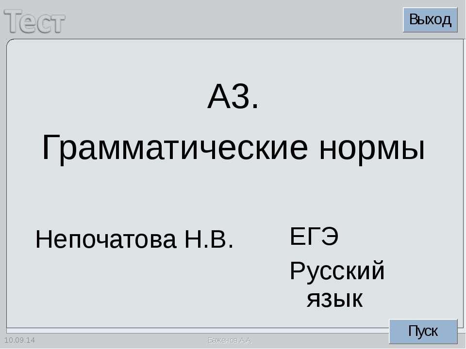 * А3. Грамматические нормы Непочатова Н.В. ЕГЭ Русский язык