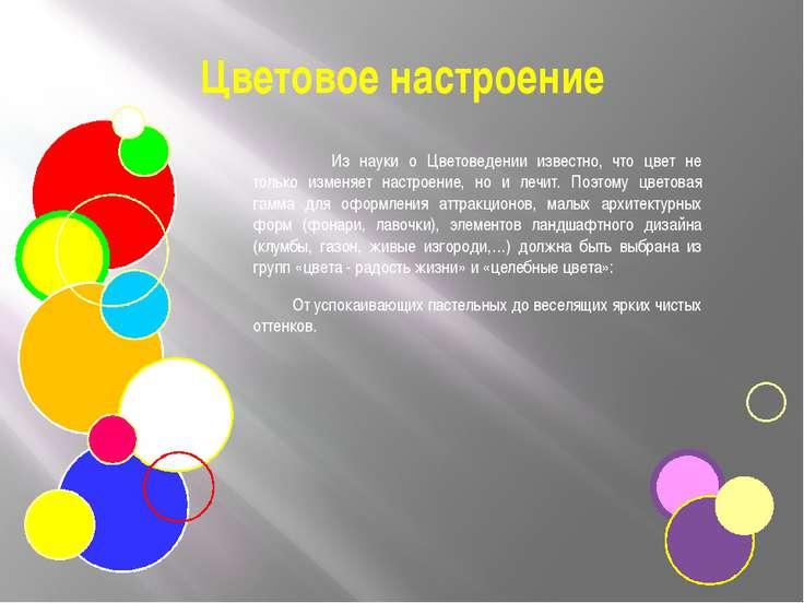 Цветовое настроение Из науки о Цветоведении известно, что цвет не только изме...