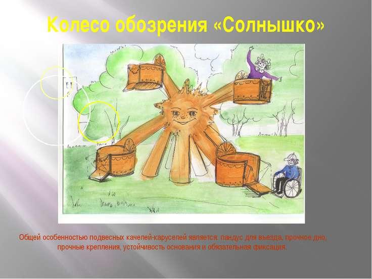 Колесо обозрения «Солнышко» Общей особенностью подвесных качелей-каруселей яв...