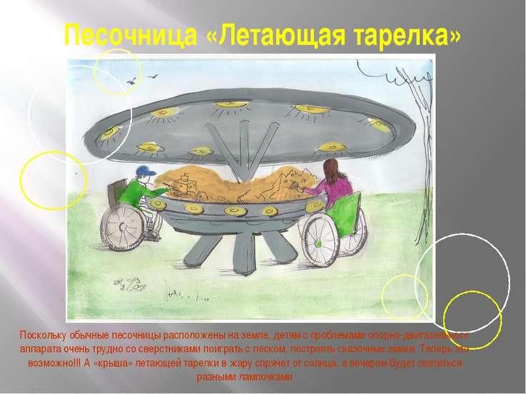 Песочница «Летающая тарелка» Поскольку обычные песочницы расположены на земле...
