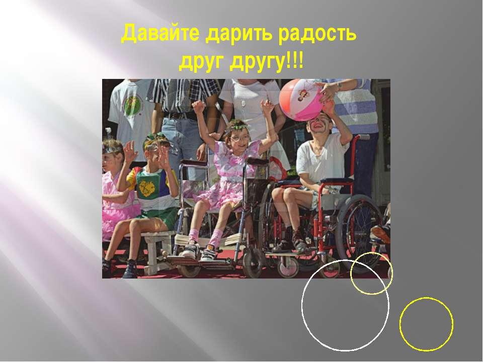 Давайте дарить радость друг другу!!!