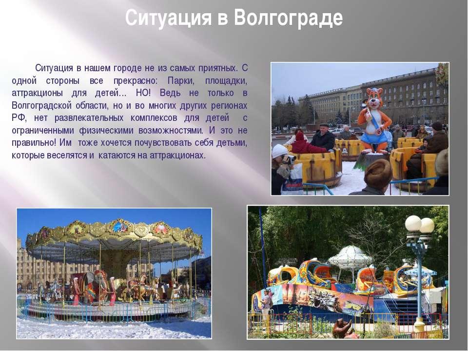 Ситуация в Волгограде Ситуация в нашем городе не из самых приятных. С одной с...
