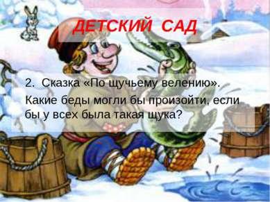 ДЕТСКИЙ САД 2. Сказка «По щучьему велению». Какие беды могли бы произойти, ес...