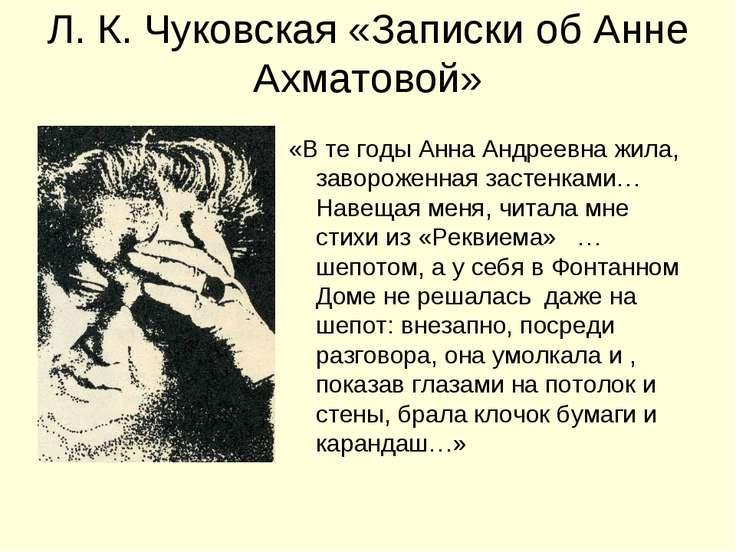 Л. К. Чуковская «Записки об Анне Ахматовой» «В те годы Анна Андреевна жила, з...