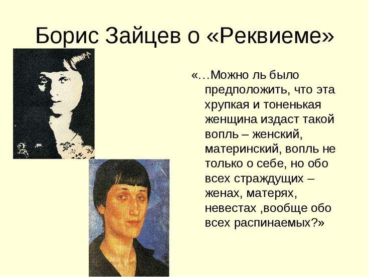 Борис Зайцев о «Реквиеме» «…Можно ль было предположить, что эта хрупкая и тон...
