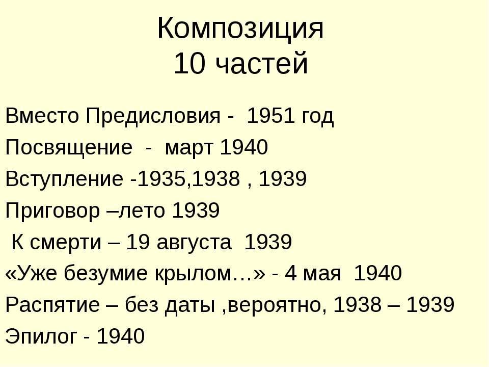 Композиция 10 частей Вместо Предисловия - 1951 год Посвящение - март 1940 Вст...