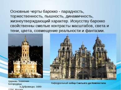 Основные черты барокко - парадность, торжественность, пышность, динамичность,...