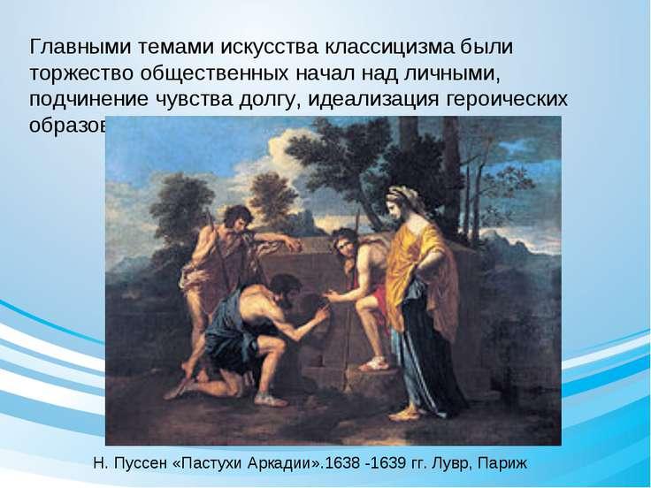 Главными темами искусства классицизма были торжество общественных начал над л...