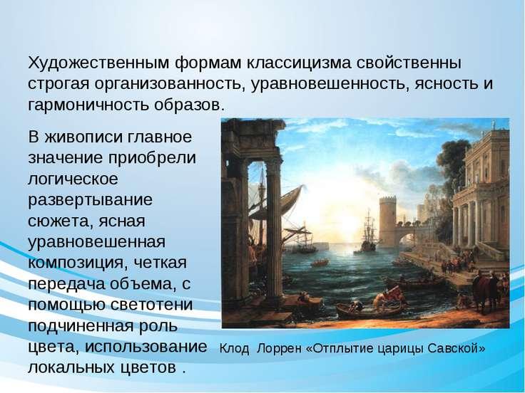 В живописи главное значение приобрели логическое развертывание сюжета, ясная ...