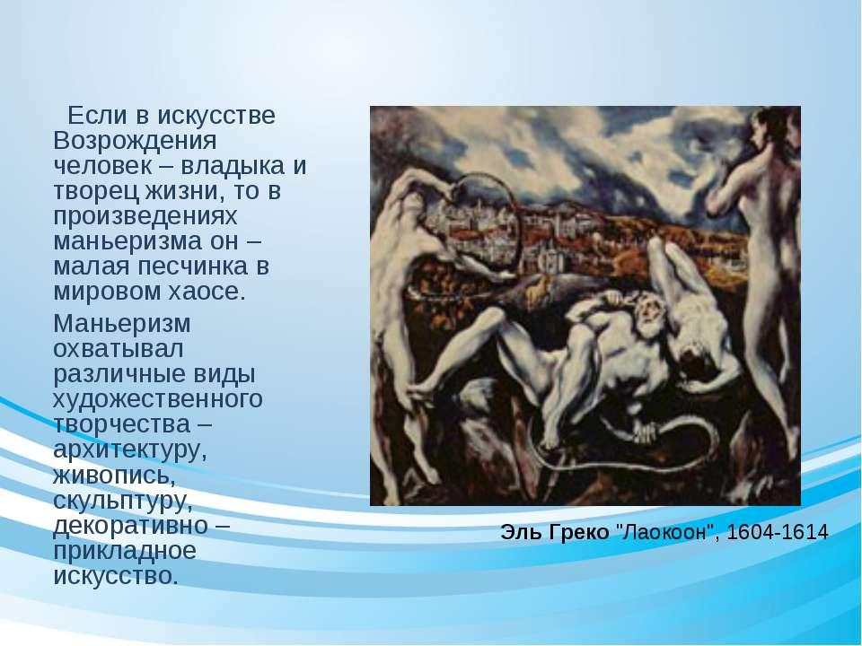 Если в искусстве Возрождения человек – владыка и творец жизни, то в произведе...