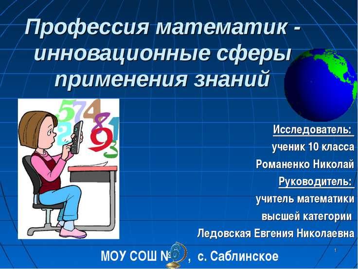 Профессия математик - инновационные сферы применения знаний Исследователь: уч...