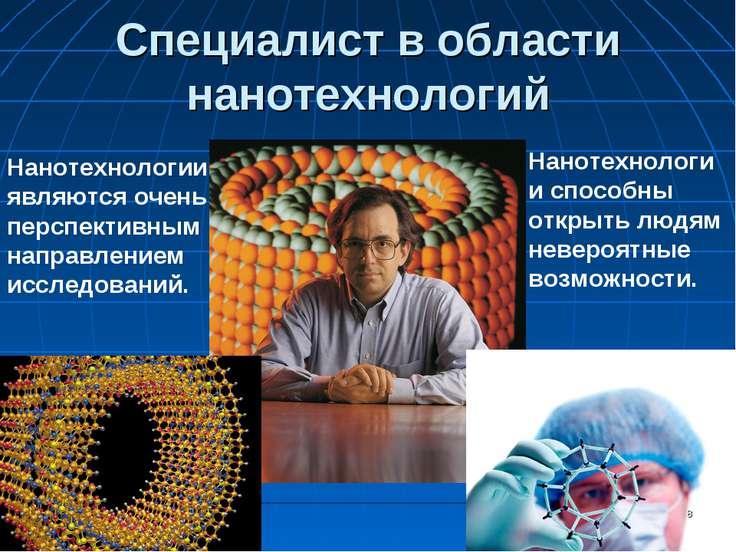 Специалист в области нанотехнологий * Нанотехнологии являются очень перспекти...