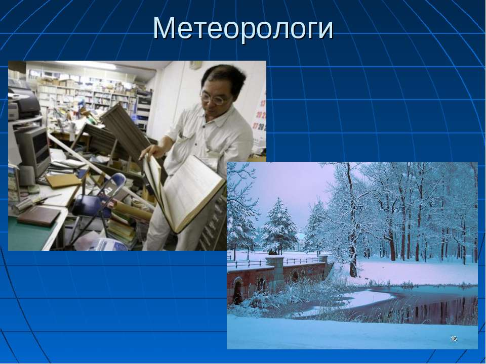 Метеорологи *