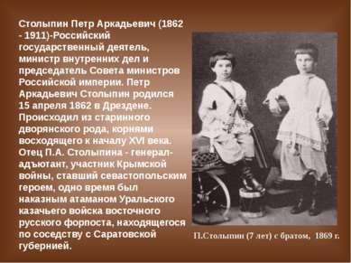 П.Столыпин (7 лет) с братом, 1869 г. Столыпин Петр Аркадьевич (1862 - 1911)-Р...
